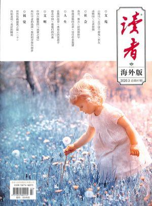读者海外版2020年3月期