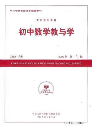 初中数学教与学2020年1月期