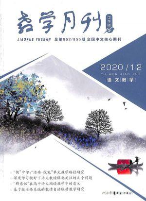教学月刊中学版(语文教学)2020年1-2月期