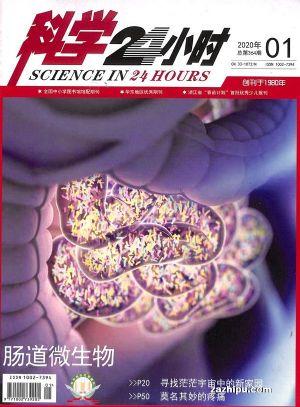 科学24小时2020年1月期