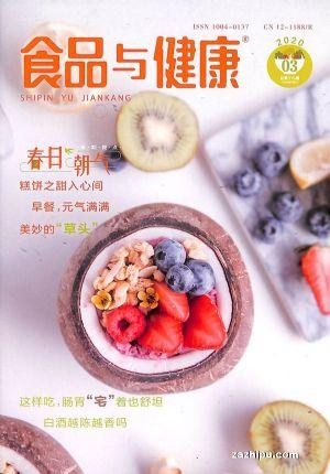 食品与健康2020年3月期