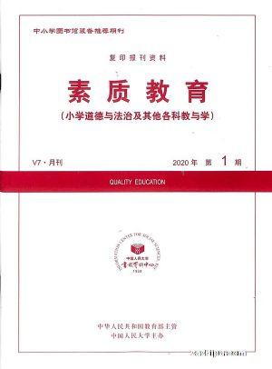 素质教育2020年1月期