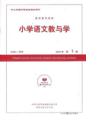 小学语文教与学2020年1月期