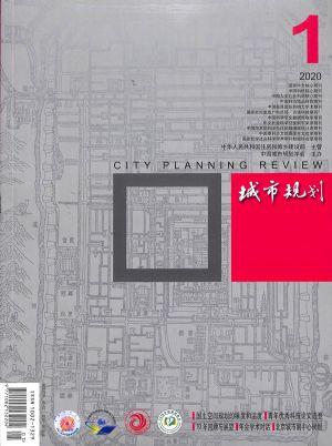 城市规划2020年1月期