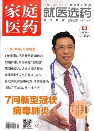 家庭医药(就医选药)2020年3月期