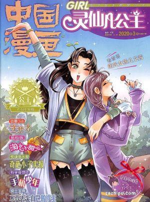 灵仙儿公主AND逆风少年2020年3月期
