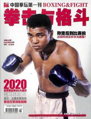 拳击与格斗2020年3月期