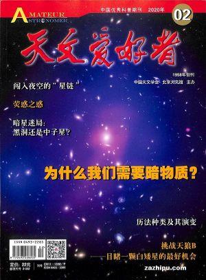 天文爱好者2020年2月期