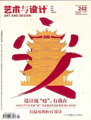 艺术与设计2020年2月期
