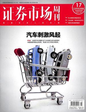 证券市场周刊2020年3月第1期