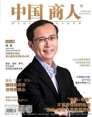 中国商人2020年2-3月期