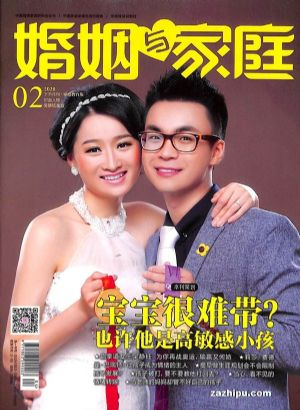 婚姻与家庭2020年2月第2期