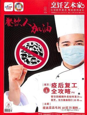 东方美食(烹饪艺术家)2020年3月期