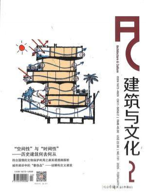 建筑与文化2020年2月期