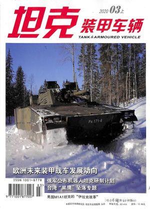 坦克装甲车辆2020年3月期