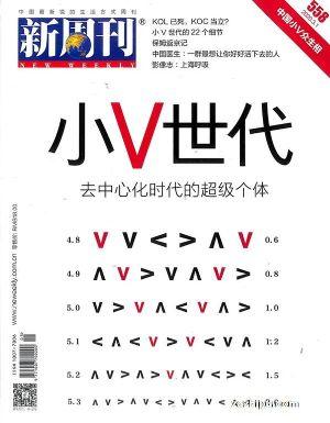 新周刊2020年3月第1期