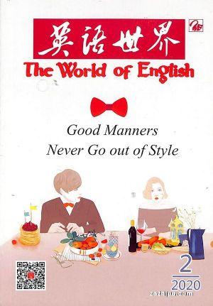 英语世界2020年2月期