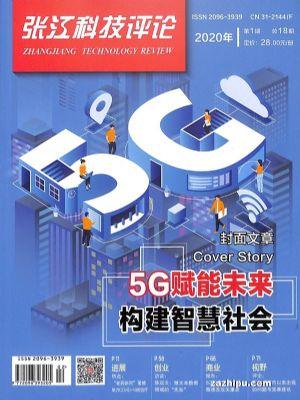 张江科技评论2020年1月期