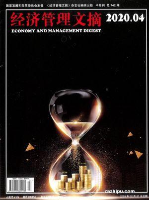 经济管理文摘2020年2月第2期