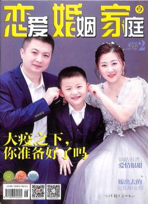 恋爱婚姻家庭下半月(青春版)2020年2月期