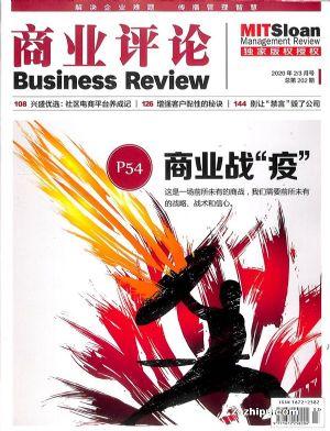 商业评论2020年2-3月期
