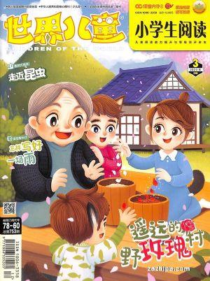 世界儿童课外阅读小学版2020年3月期