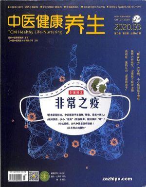 中医健康养生2020年3月期