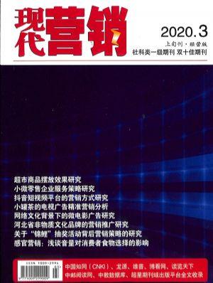 现代营销(经营版)2020年3月期