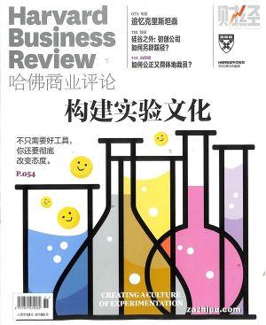 哈佛商业评论2020年3月期