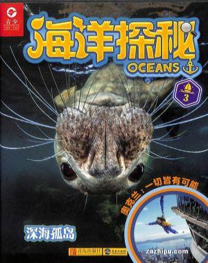 海洋探秘2020年3月期