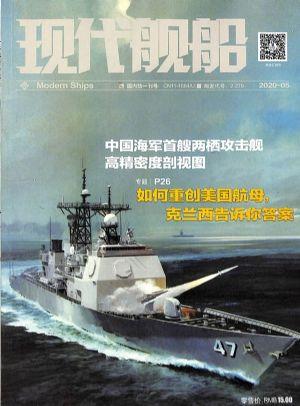 现代舰船A版2020年3月期