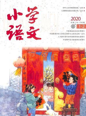 小学语文2020年1-2月期