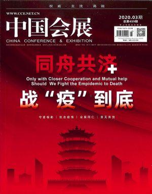中国会展2020年2月第1期