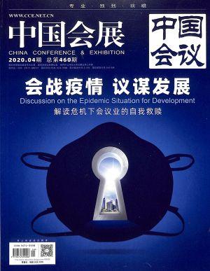 中国会展2020年2月第2期