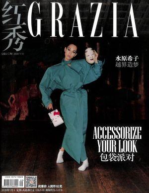 红秀grazia2020年3月第2期