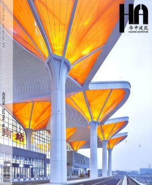 华中建筑2020年1月期