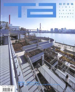 时代建筑2020年1月期