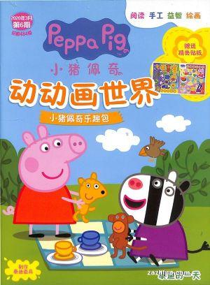 小猪佩奇动动画世界2020年3月第2期