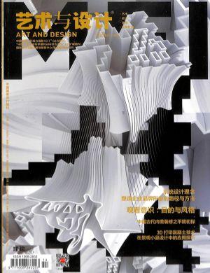 艺术与设计理论版2020年2月期