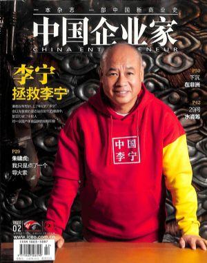 中国企业家2020年2月期