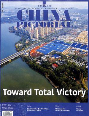 CHINAPICTORIAL中国画报2020年3月期