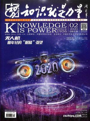 知识就是力量2020年2月期