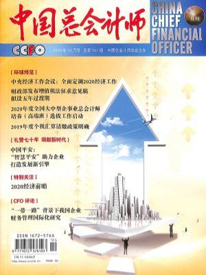 中国总会计师2019年12月期