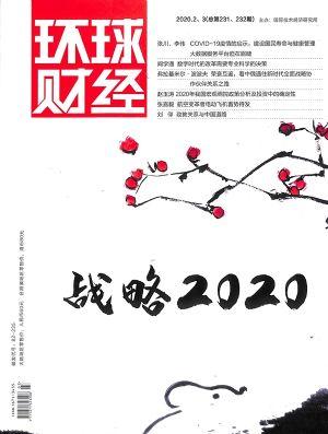 环球财经2020年2-3月期