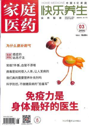 家庭医药(快乐养生)2020年3月期