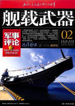 舰载武器军事评论2020年2月期