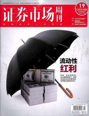 证券市场周刊2020年3月第2期