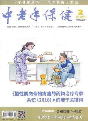 中老年保健2020年2月期