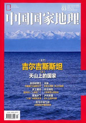 中国国家地理2020年3月期