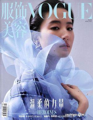 VOGUE服饰与美容2020年4月期